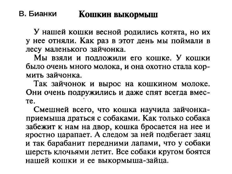 В. Бианки