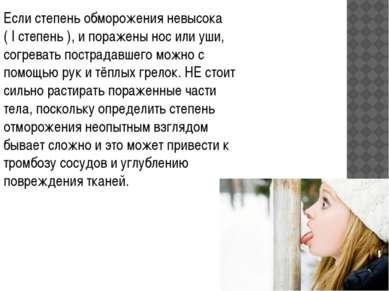 Если степень обморожения невысока ( I степень ), и поражены нос или уши, согр...