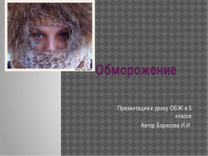 Обморожение Презентация к уроку ОБЖ в 5 классе Автор Борисова И.И