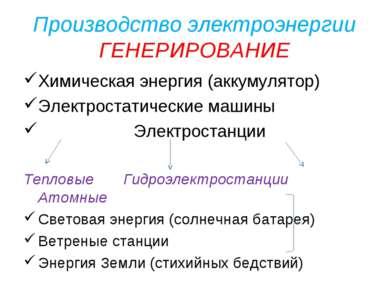 Производство электроэнергии ГЕНЕРИРОВАНИЕ Химическая энергия (аккумулятор) Эл...
