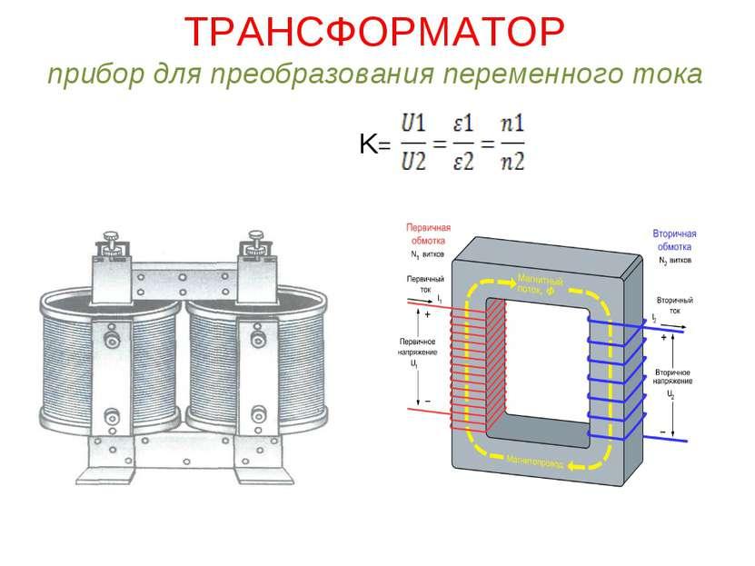 ТРАНСФОРМАТОР прибор для преобразования переменного тока K=