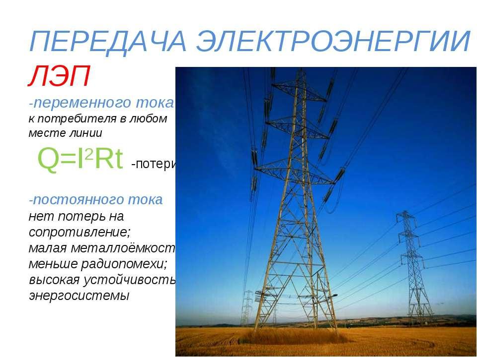 ПЕРЕДАЧА ЭЛЕКТРОЭНЕРГИИ ЛЭП -переменного тока к потребителя в любом месте лин...