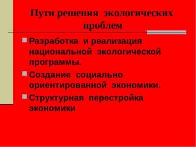 Пути решения экологических проблем Разработка и реализация национальной эколо...