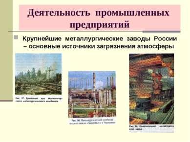 Деятельность промышленных предприятий Крупнейшие металлургические заводы Росс...
