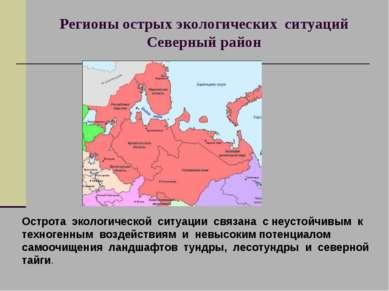 Регионы острых экологических ситуаций Северный район Острота экологической си...