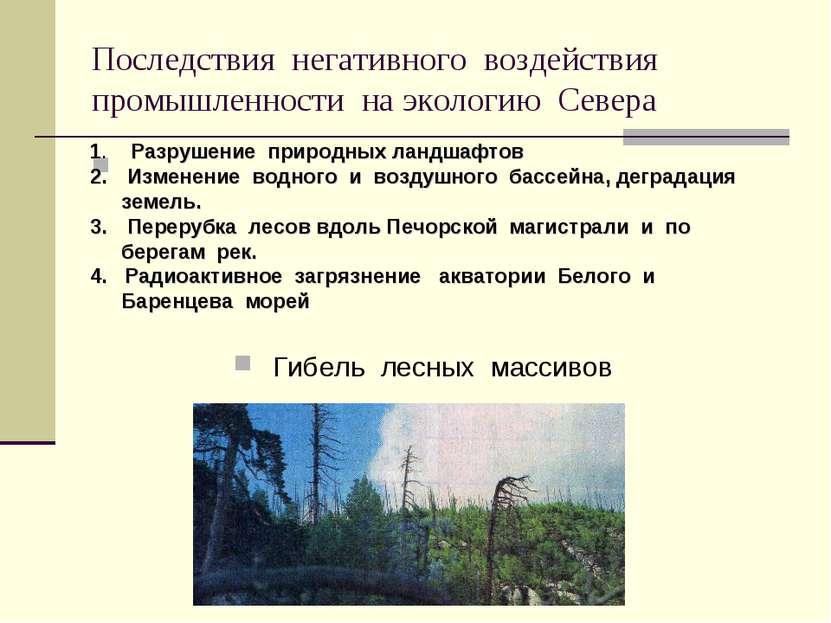 Последствия негативного воздействия промышленности на экологию Севера Гибель ...