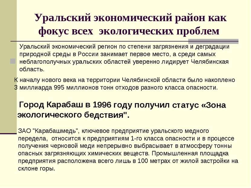 Уральский экономический район как фокус всех экологических проблем Уральский ...