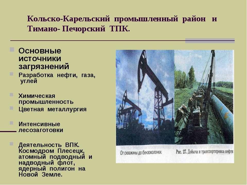 Кольско-Карельский промышленный район и Тимано- Печорский ТПК. Основные источ...