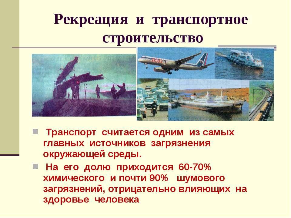 Рекреация и транспортное строительство Транспорт считается одним из самых гла...
