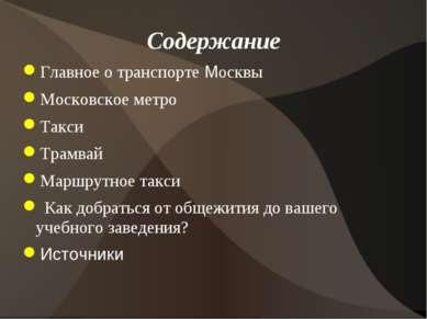 Содержание Главное о транспорте Москвы Московское метро Такси Трамвай Маршрут...