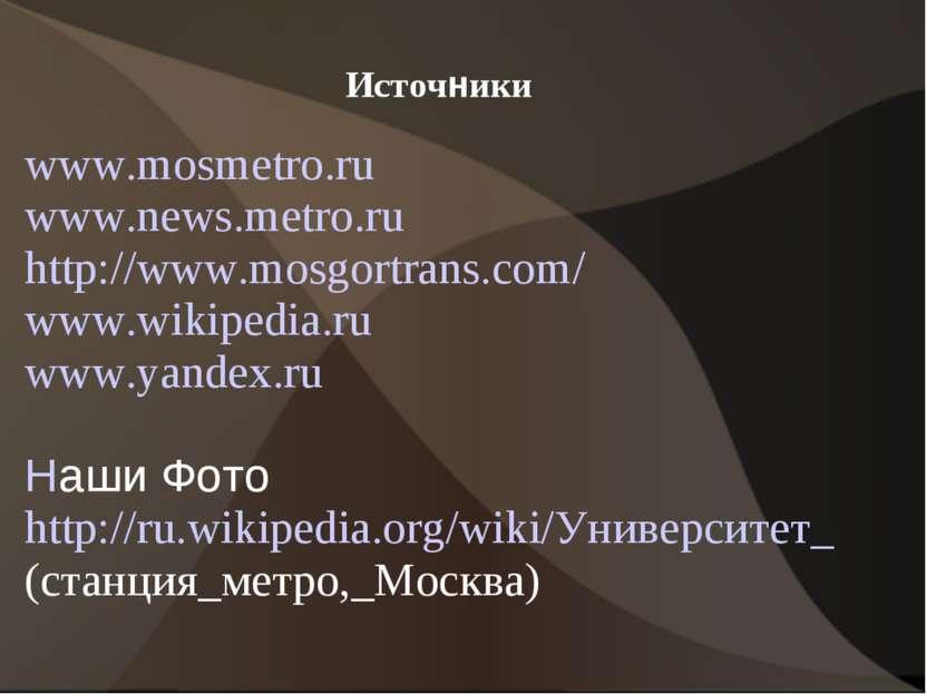 Источники www.mosmetro.ru www.news.metro.ru http://www.mosgortrans.com/ www.w...
