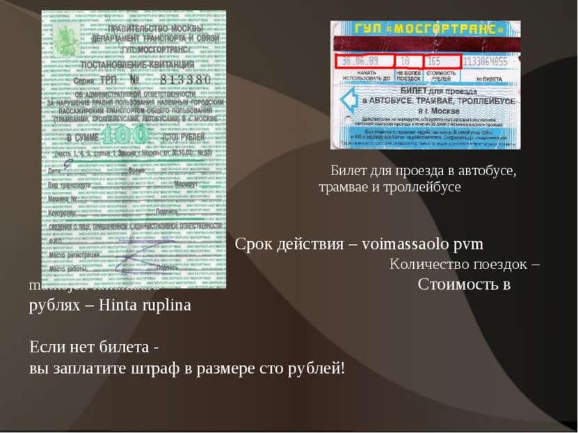 Билет для проезда в автобусе, трамвае и троллейбусе Срок действия – voimassao...