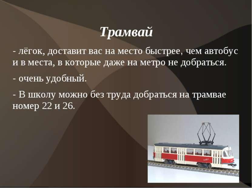 Трамвай - лёгок, доставит вас на место быстрее, чем автобус и в места, в кото...