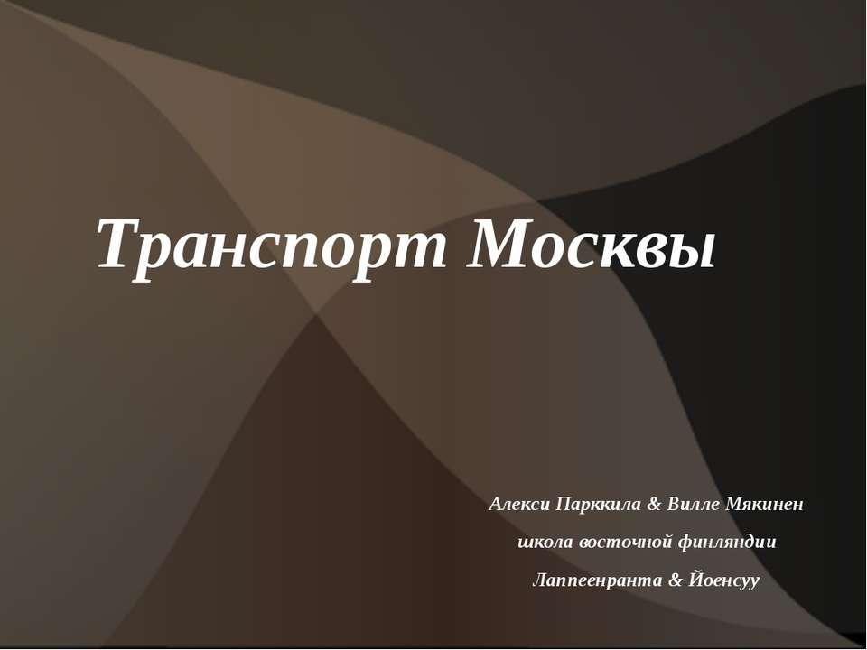 Транспорт Москвы Алекси Парккила & Вилле Мякинен школа восточной финляндии Ла...