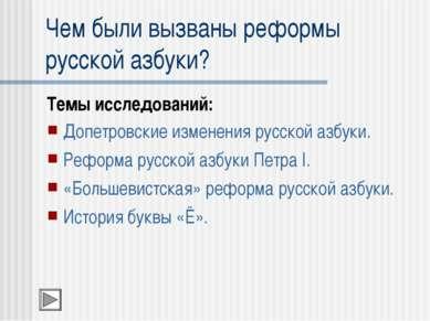 Чем были вызваны реформы русской азбуки? Темы исследований: Допетровские изме...
