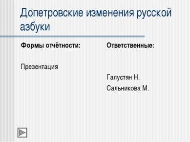 Допетровские изменения русской азбуки Формы отчётности: Презентация Ответстве...
