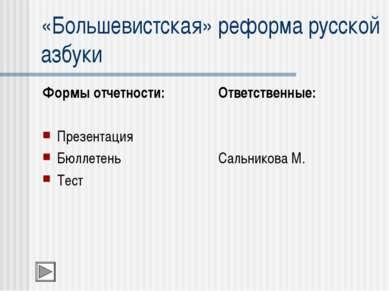 «Большевистская» реформа русской азбуки Формы отчетности: Презентация Бюллете...
