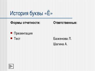 История буквы «Ё» Формы отчетности: Презентация Тест Ответственные: Баженова ...
