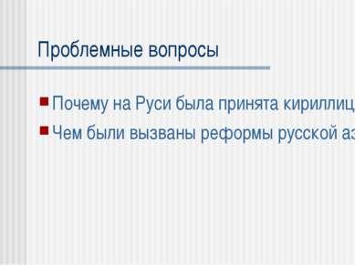 Проблемные вопросы Почему на Руси была принята кириллица? Чем были вызваны ре...
