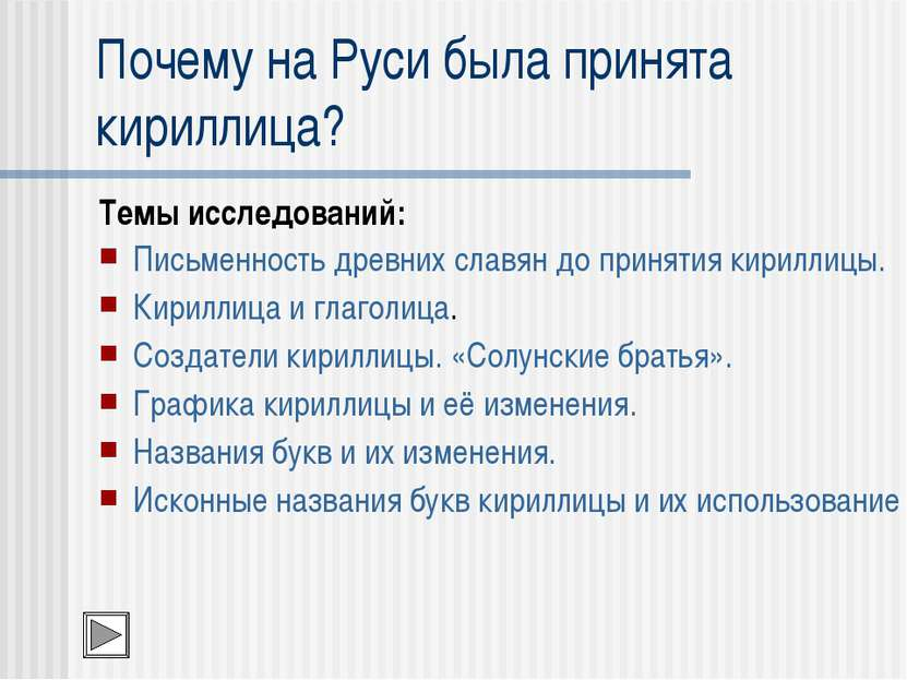 Почему на Руси была принята кириллица? Темы исследований: Письменность древни...