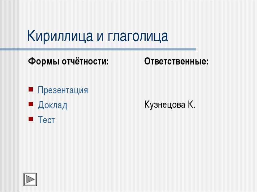Кириллица и глаголица Формы отчётности: Презентация Доклад Тест Ответственные...