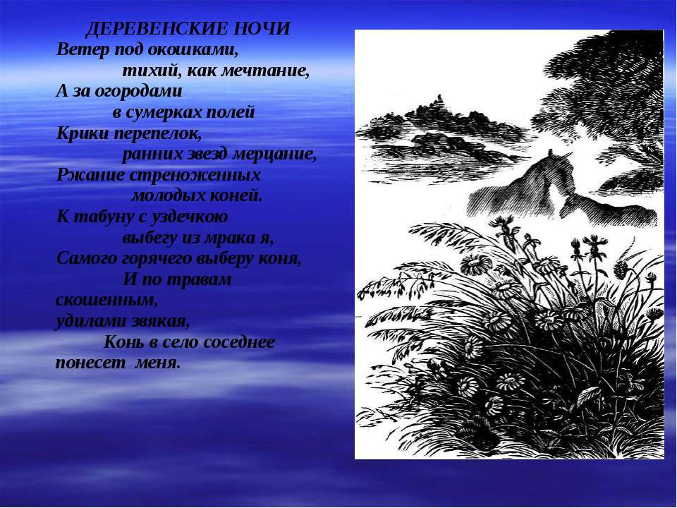 ДЕРЕВЕНСКИЕ НОЧИ Ветер под окошками, тихий, как мечтание, А за огородами в су...