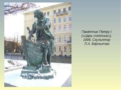 Памятник Петру I («Царь–плотник»). 1996. Скульптор Л.А. Бернштам