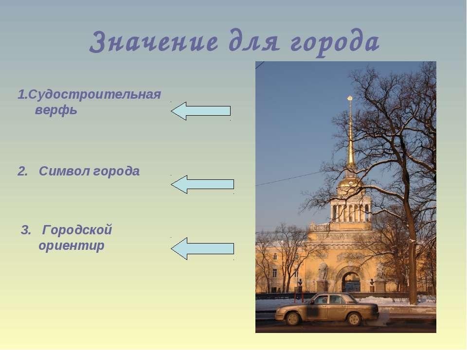 Значение для города 1.Судостроительная верфь 2. Символ города 3. Городской ор...