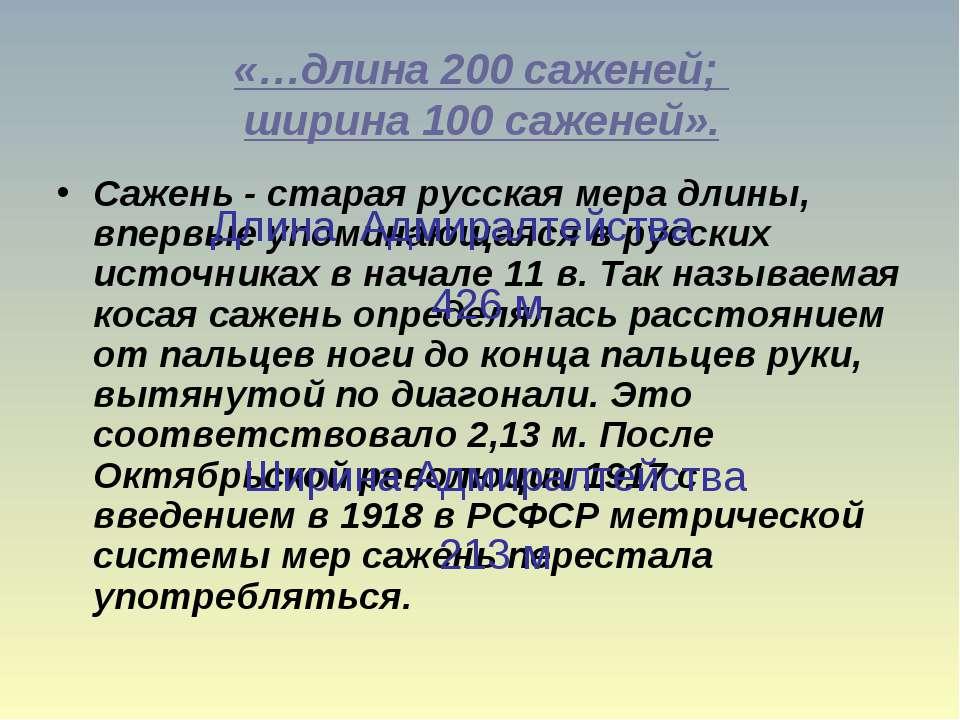 «…длина 200 саженей; ширина 100 саженей». Сажень - старая русская мера длины,...