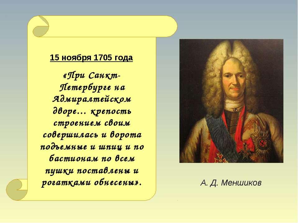 А. Д. Меншиков 15 ноября 1705 года «При Санкт-Петербурге на Адмиралтейском дв...