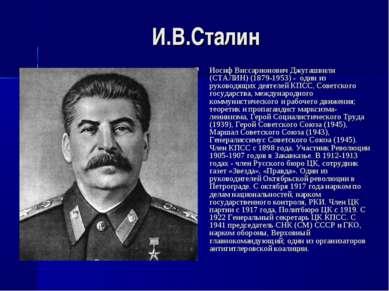 И.В.Сталин Иосиф Виссарионович Джугашвили (СТАЛИН) (1879-1953) - один из руко...
