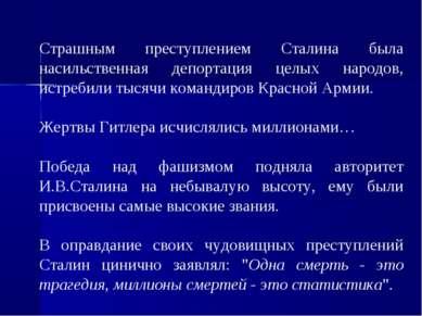 Страшным преступлением Сталина была насильственная депортация целых народов, ...
