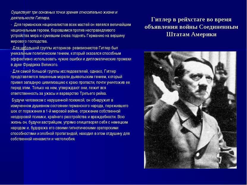 Гитлер в рейхстаге во время объявления войны Соединенным Штатам Америки Сущес...
