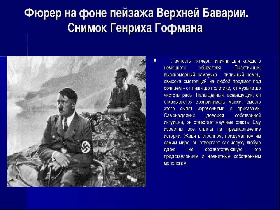 Фюрер на фоне пейзажа Верхней Баварии. Снимок Генриха Гофмана  Личность Г...