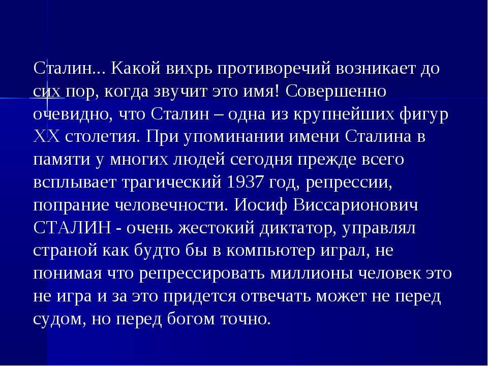 Сталин... Какой вихрь противоречий возникает до сих пор, когда звучит это имя...