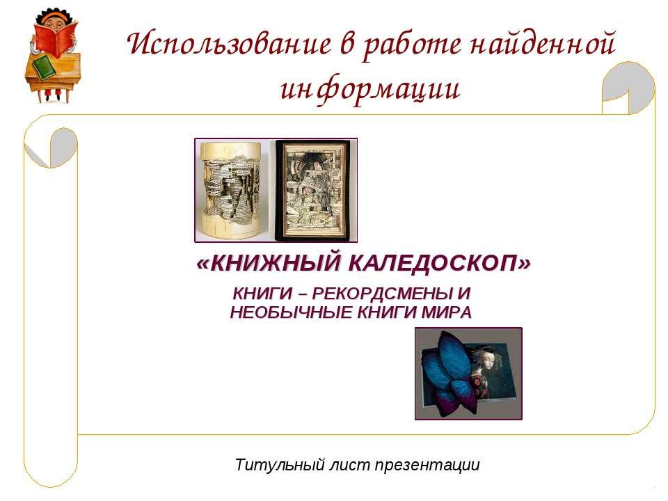 Использование в работе найденной информации Титульный лист презентации