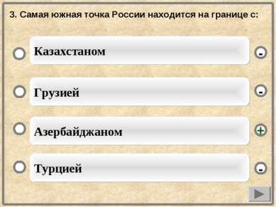 3. Самая южная точка России находится на границе с: Азербайджаном Грузией Тур...