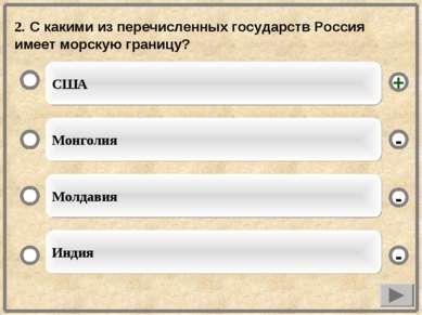 2. С какими из перечисленных государств Россия имеет морскую границу? США Мон...