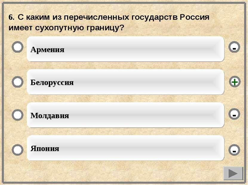 6. С каким из перечисленных государств Россия имеет сухопутную границу? Армен...