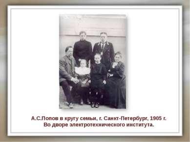 А.С.Попов в кругу семьи, г. Санкт-Петербург, 1905 г. Во дворе электротехничес...