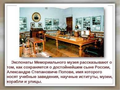 Экспонаты Мемориального музея рассказывают о том, как сохраняется о достойней...