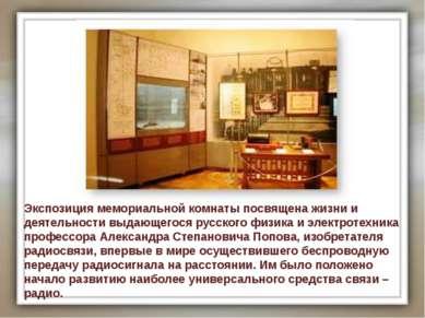 Экспозиция мемориальной комнаты посвящена жизни и деятельности выдающегося ру...