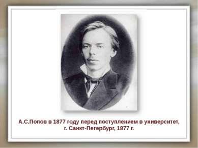 А.С.Попов в 1877 году перед поступлением в университет, г. Санкт-Петербург, 1...