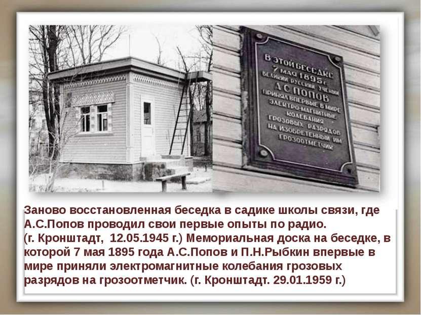 Заново восстановленная беседка в садике школы связи, где А.С.Попов проводил с...
