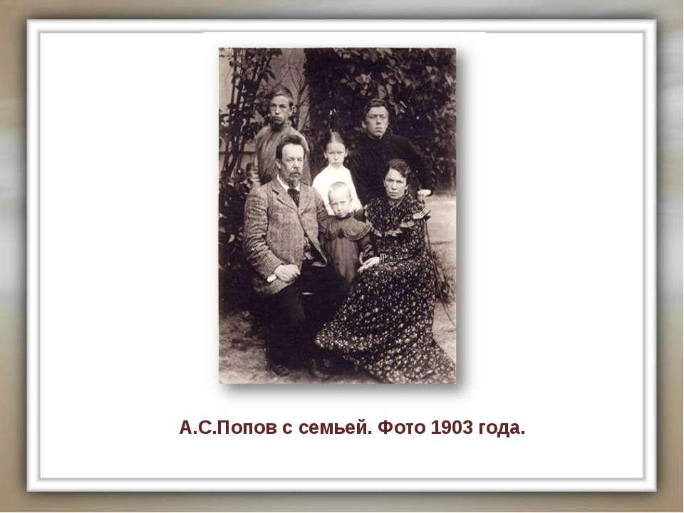 А.С.Попов с семьей. Фото 1903 года.