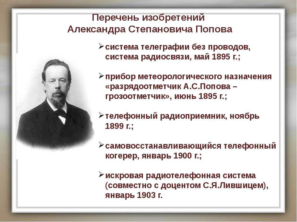 система телеграфии без проводов, система радиосвязи, май 1895 г.; прибор мете...