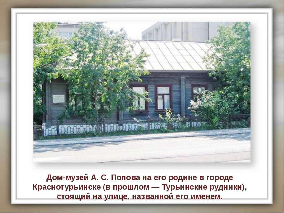 Дом-музей А. С. Попова на его родине в городе Краснотурьинске (в прошлом — Ту...