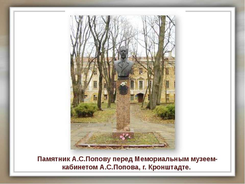 Памятник А.С.Попову перед Мемориальным музеем-кабинетом А.С.Попова, г. Кроншт...