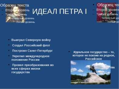 ИДЕАЛ ПЕТРА I Выиграл Северную войну Создал Российский флот Построил Санкт-Пе...
