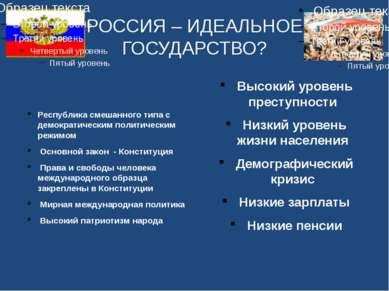 РОССИЯ – ИДЕАЛЬНОЕ ГОСУДАРСТВО? Республика смешанного типа с демократическим ...